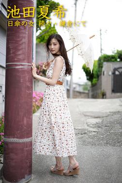 池田夏希 日傘の女 続々・鎌倉にて-電子書籍