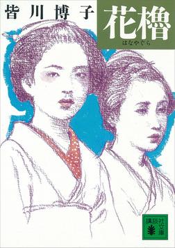 花櫓-電子書籍