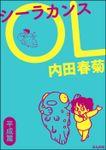 シーラカンスOL(ぶんか社コミックス)