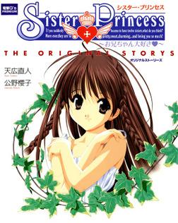 シスター・プリンセス ~お兄ちゃん大好き~ オリジナルストーリーズ-電子書籍
