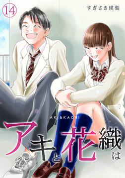 「アキと花織は」(14)-電子書籍