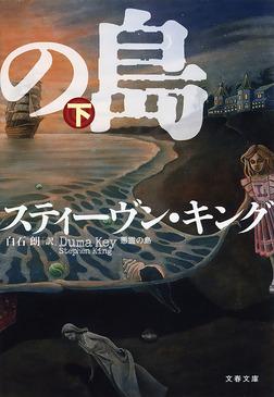 悪霊の島(下)-電子書籍