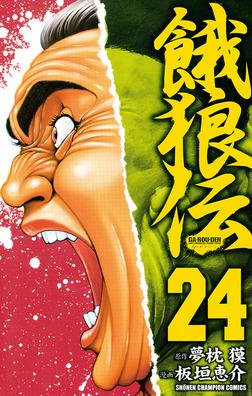 餓狼伝 24-電子書籍