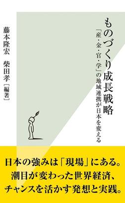 ものづくり成長戦略~「産・金・官・学」の地域連携が日本を変える~-電子書籍