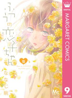 ふつうの恋子ちゃん 9-電子書籍