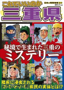 日本の特別地域 特別編集55 これでいいのか 三重県-電子書籍