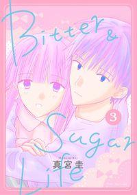Bitter&Sugar Life【おまけ描き下ろし付き】 3巻