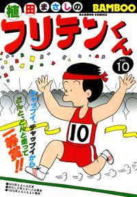 フリテンくん(10)