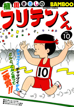 フリテンくん(10)-電子書籍