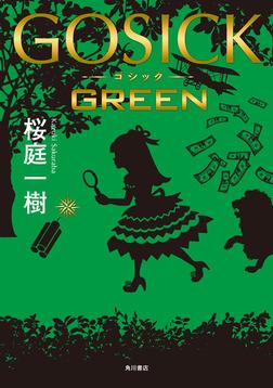 GOSICK GREEN-電子書籍