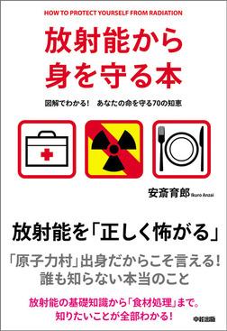 放射能から身を守る本-電子書籍