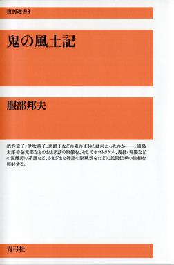 鬼の風土記-電子書籍