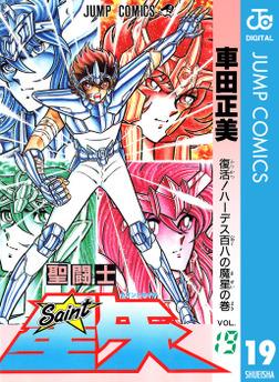 聖闘士星矢 19-電子書籍