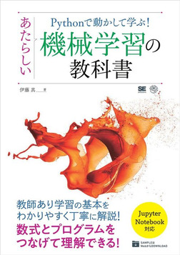Pythonで動かして学ぶ! あたらしい機械学習の教科書 -電子書籍