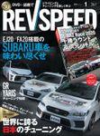 REV SPEED 2021年1月号