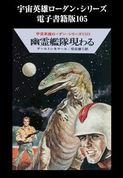 宇宙英雄ローダン・シリーズ 電子書籍版105 幽霊艦隊現わる-電子書籍