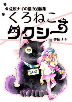 佐原ナギの猫の短編集 くろねこタクシー-電子書籍