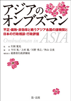 アジアのオンブズマン-電子書籍