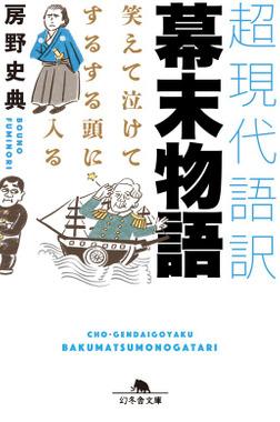 笑えて、泣けて、するする頭に入る 超現代語訳 幕末物語-電子書籍