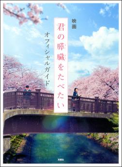 映画「君の膵臓をたべたい」オフィシャルガイド-電子書籍