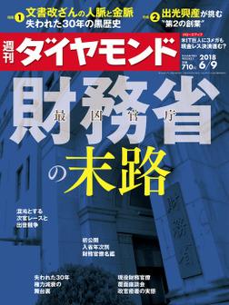 週刊ダイヤモンド 18年6月9日号-電子書籍