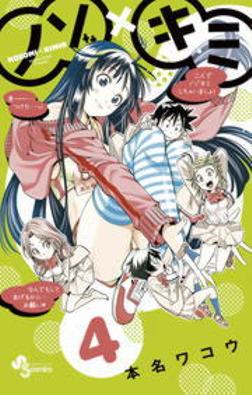 ノゾ×キミ(4)-電子書籍