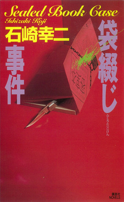 袋綴じ事件-電子書籍
