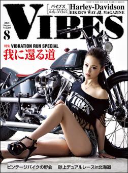 VIBES【バイブズ】2018年08月号-電子書籍
