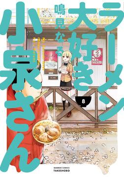 ラーメン大好き小泉さん(8)-電子書籍