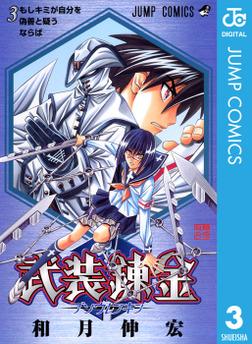 武装錬金 3-電子書籍