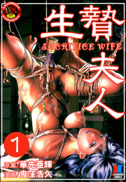 生贄夫人(分冊版) 【第1話】-電子書籍