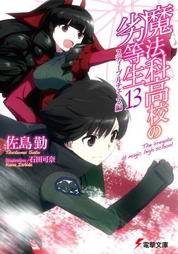 魔法科高校の劣等生(13) スティープルチェース編-電子書籍