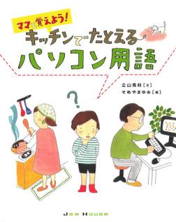 ママと覚えよう!キッチンでたとえるパソコン用語-電子書籍