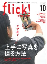 flick! digital 2015年10月号 vol.48
