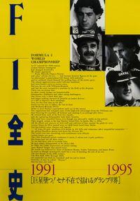 F1全史 第6集 1991-1995