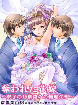 奪われた花嫁~双子の幼馴染みに無理矢理~-電子書籍