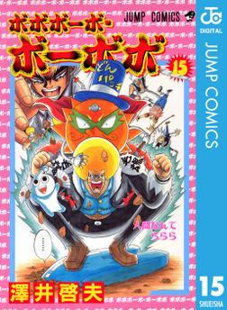 ボボボーボ・ボーボボ 15-電子書籍