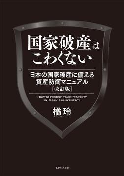 国家破産はこわくない 日本の国家破産に備える資産防衛マニュアル 改訂版-電子書籍