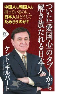ついに「愛国心」のタブーから解き放たれる日本人