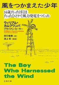 風をつかまえた少年 14歳だったぼくはたったひとりで風力発電をつくった(文春文庫)