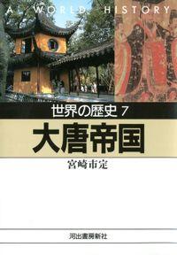 世界の歴史〈7〉大唐帝国