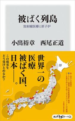 被ばく列島 放射線医療と原子炉-電子書籍
