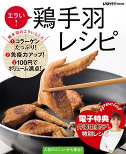 【電子特典レシピ付き】エラい! 鶏手羽レシピ-電子書籍