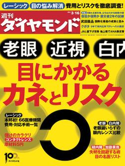 週刊ダイヤモンド 13年3月16日号-電子書籍