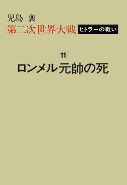 第二次世界大戦ヒトラーの戦い 第十一巻 ロンメル元帥の死-電子書籍