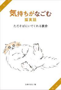 気持ちがなごむ猫実話 ただそばにいてくれる京介