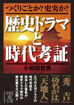 歴史ドラマと時代考証-電子書籍