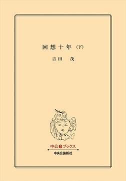 回想十年(下)-電子書籍