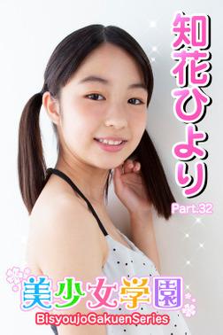 美少女学園 知花ひより Part.32-電子書籍