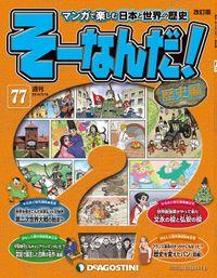 マンガで楽しむ日本と世界の歴史 そーなんだ! 77